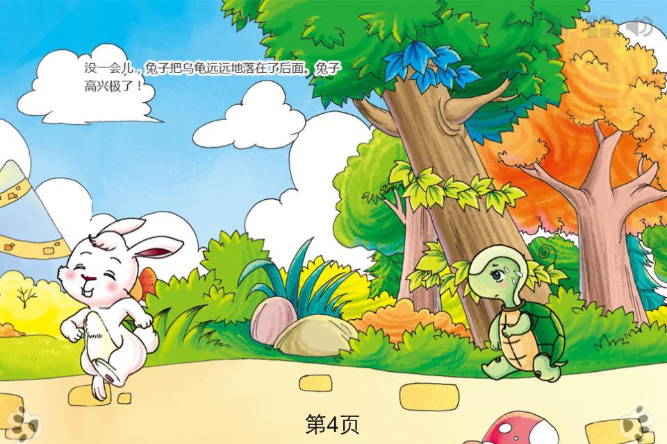 龟兔赛跑 - 动画 故事书 ibigtoy 截图